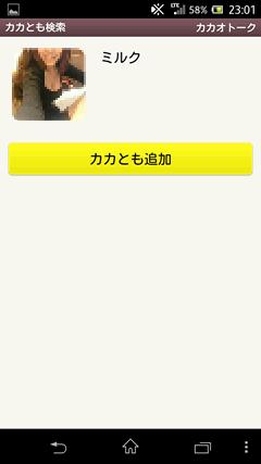 恋のから騒ぎ掲示板 カカオトークID検索