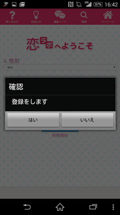 恋ラボ 登録ページ