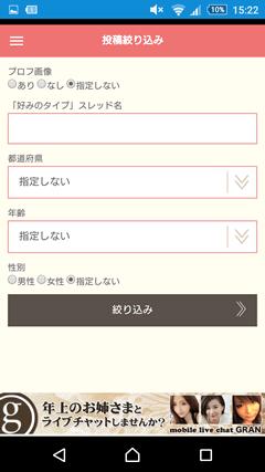 恋トーク 検索機能