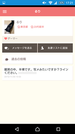 恋トーク 業者プロフィール