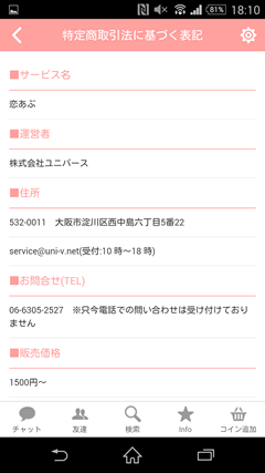 恋あぷ 運営会社