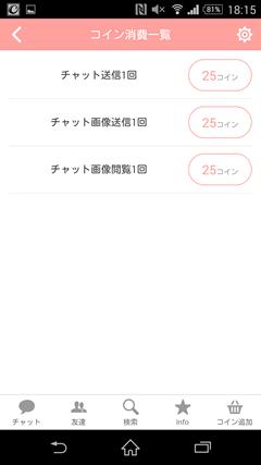 恋あぷ 料金体系