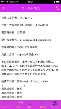 恋人チャット 特商法ページ