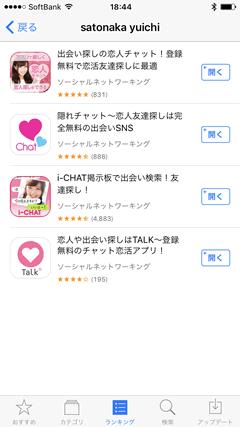 恋人チャット デベロッパアプリ一覧