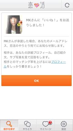 恋活 MKさんにいいねする