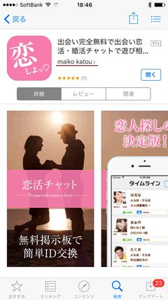 恋活チャット AppStoreページ
