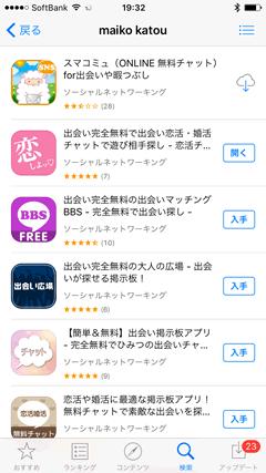 恋活チャット 関連するアプリ