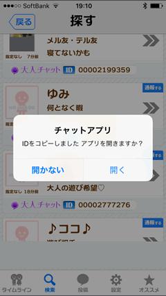 恋活チャット チャットIDコピー