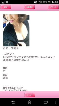 「恋活×婚活~まっちんぐ~」 女性プロフィール