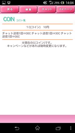 「恋活×婚活~まっちんぐ~」 料金体系