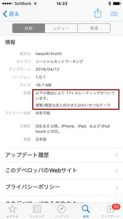 恋結びチャット AppStore情報