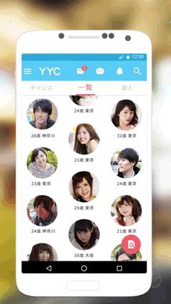 恋結びチャット 広告
