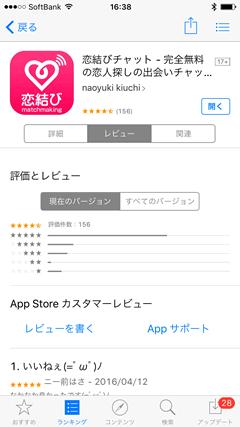 恋結びチャット AppStore口コミ