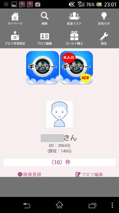 恋して絡む〜ちょ TOPページ