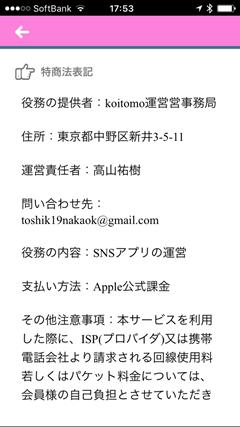 koitomo 特商法ページ