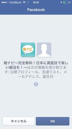 婚ナビ Facebookアカウントと連動