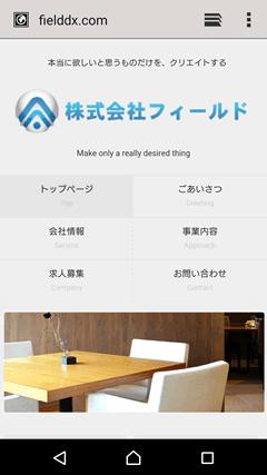 株式会社field ホームページ
