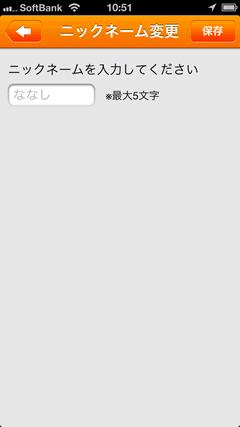 混浴温泉 ニックネーム設定