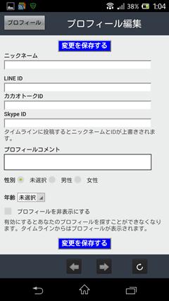 L!マッチ プロフィール編集