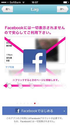 LAG for Gay Facebookアカウントについて
