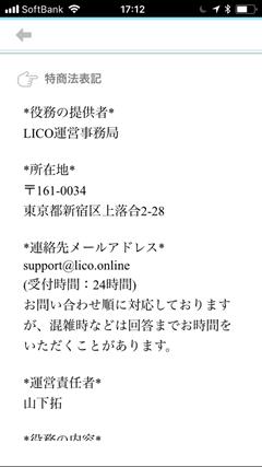 LICO 特商法ページ