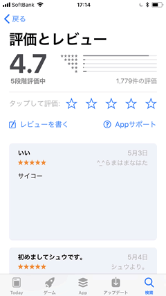LICO AppStore口コミ