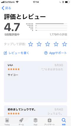 LICO AppStore口コミ