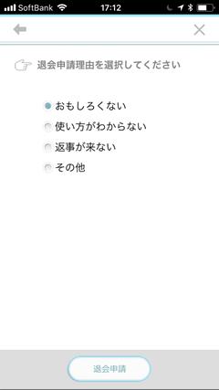 LICO 退会ページ