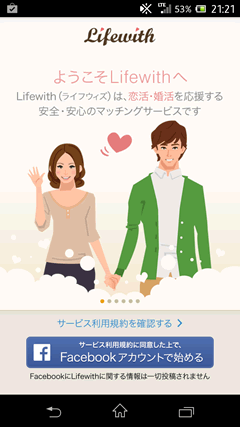 Lifewith TOPページ