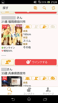 Lifewith 女性一覧2