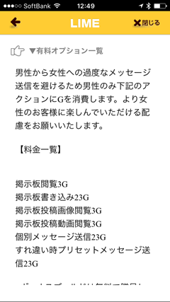 LIME 料金設定