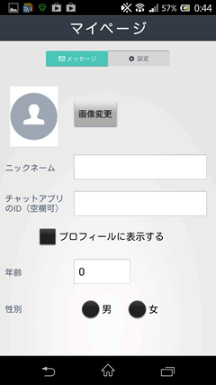 Line掲示板 マイページ設定
