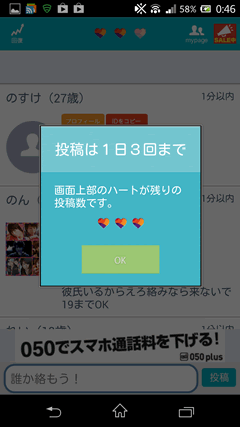 Line掲示板 掲示板投稿は1日3回まで