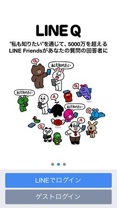 LINE Q ログインページ