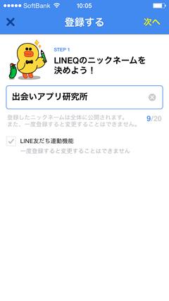 LINE Q ニックネーム設定
