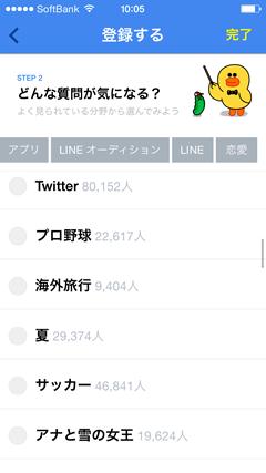 LINE Q プロフィール設定