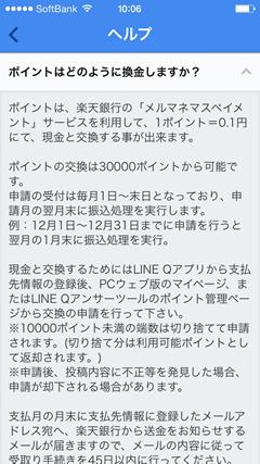 LINE Q ポイント換金