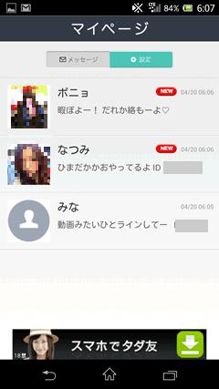 Linear掲示板 メッセージ受信箱