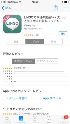 LINGO AppStoreの口コミ