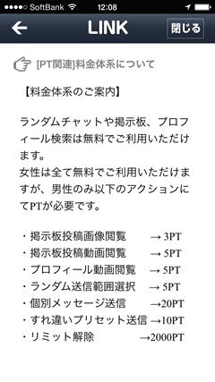 LINK 料金体系