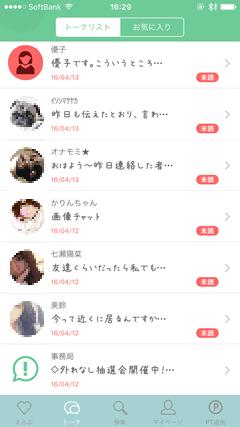 LIVE 受信箱1
