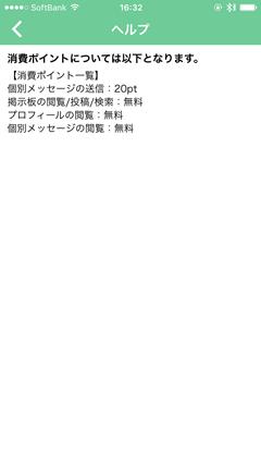 LIVE 料金表