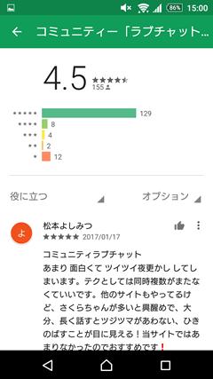 ラブチャット GooglePlay口コミ