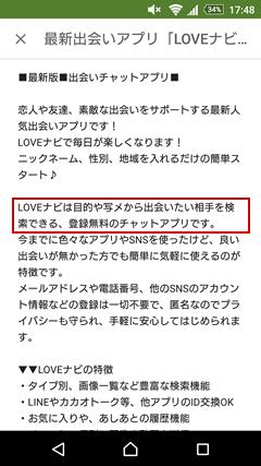 LOVEナビ アプリ説明