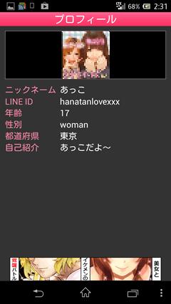 LOVE ON LINE LINEIDのコピー