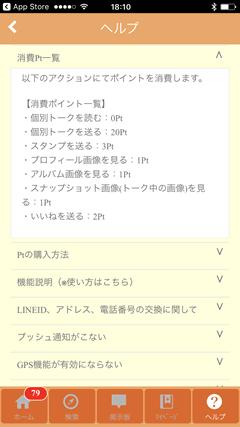 ラブこみゅ 料金表