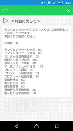 ワッフル 料金表