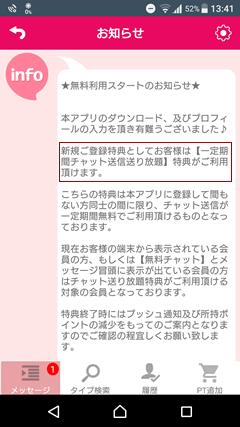 Love Search(ラブサーチ) お知らせ
