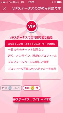 Lovetime VIPコース
