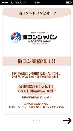 街コンジャパン TOPページ